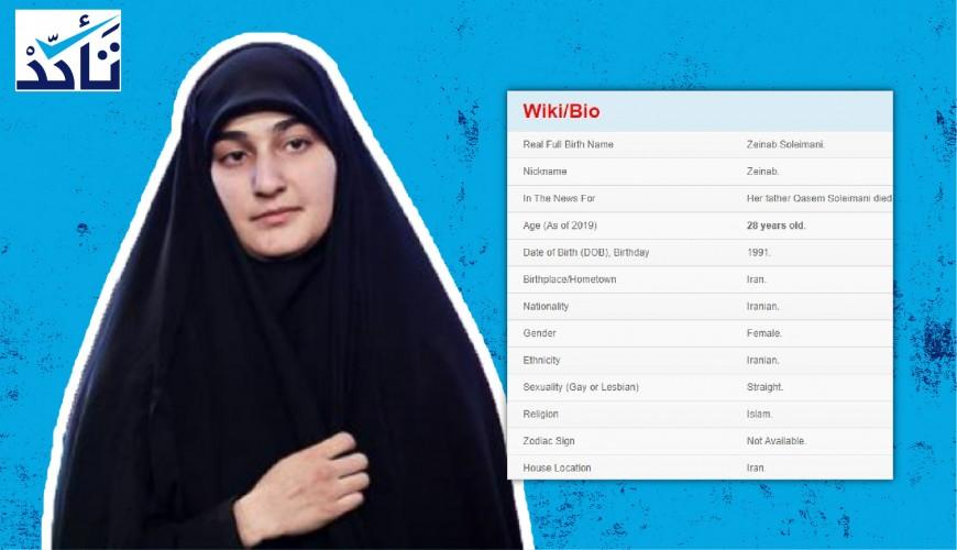 Verify Sy Is Soleimani S Daughter A U S Citizen