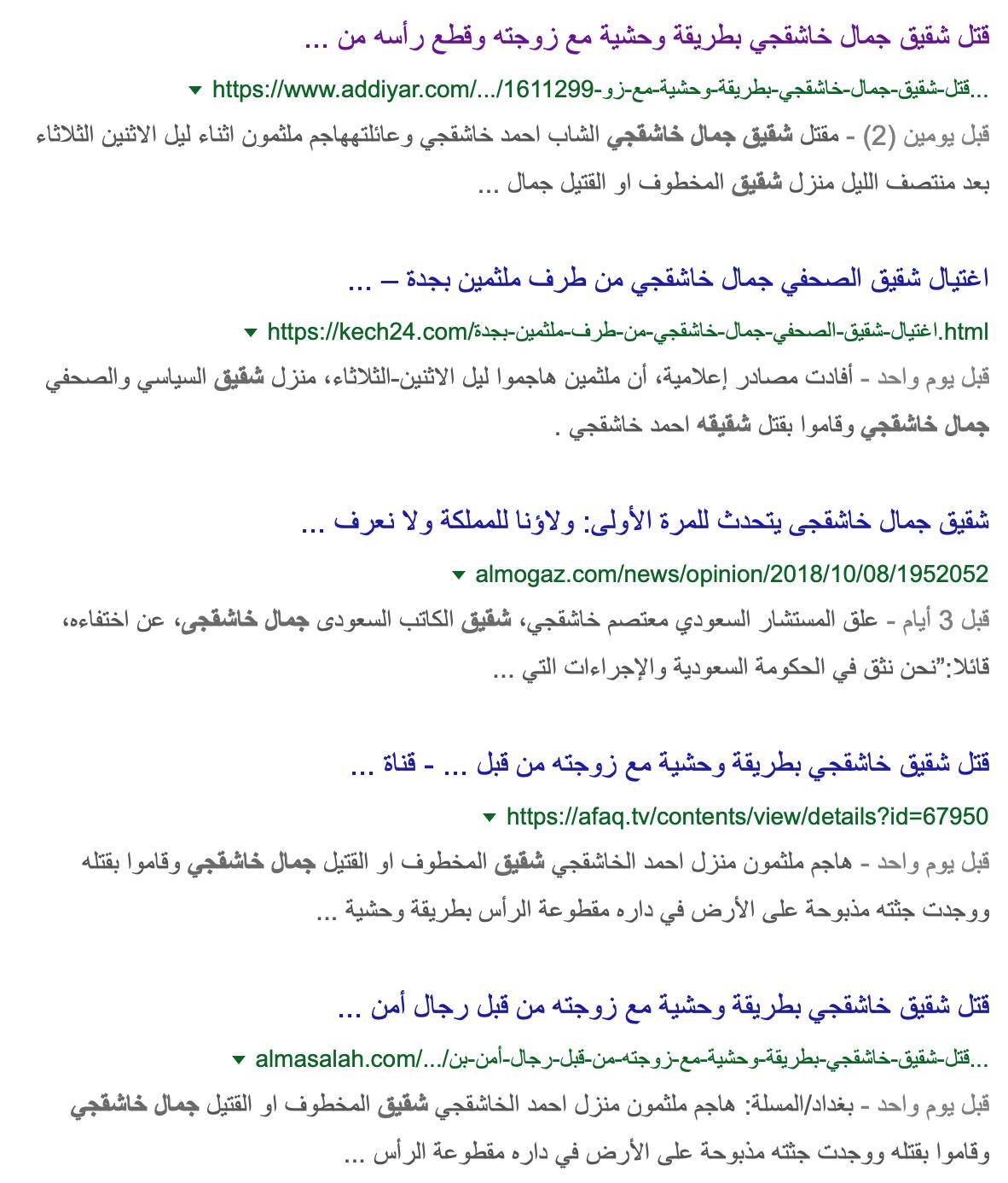 Verify-sy | News claiming Jamal Khashoggi's brother and his